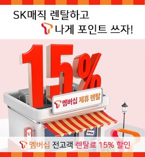 SK매직 T멤버십 제휴렌탈 15%할인