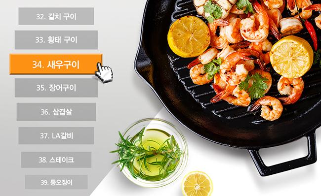 편리한 80종의 자동 요리