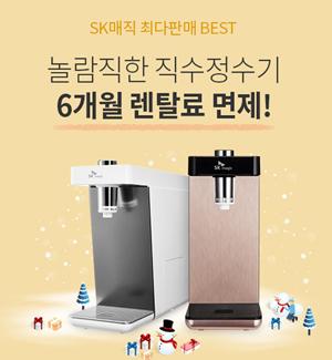 SK매직 S케어 직수 정수기 6개월 무료!