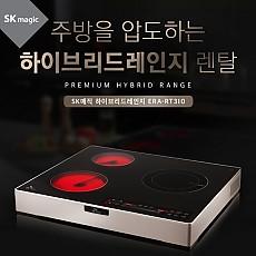 [렌탈] SK매직 프리미엄 하이브리드 전기레인지 ERA-RT310/의무사용39개월/등록설치비면제/월31,900원