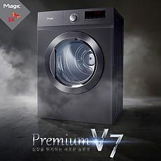 [렌탈] SK매직 전기식 살균 의류건조기 Premium V7 WDR-GA07C/옷 이불 빨래 건조/의무사용3년/등록설치비면제/월24,900원