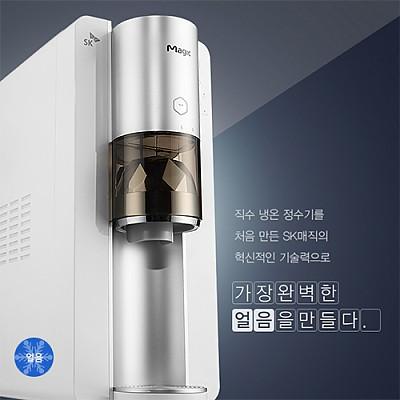 [렌탈] SK매직 슈퍼아이스 직수형 얼음정수기(가정용소형제빙기) SIMI900CREWH/의무사용3년/등록설치비면제/월24,900원
