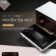 [렌탈] SK매직 All in One 멀티 로스팅오븐 EON-C516F/커피 로스팅 에어프라이어 복합 오븐 레인지/의무사용3년/등록설치비면제/월19,900원