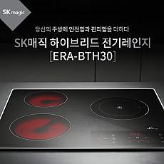 [렌탈] SK매직 하이브리드 전기레인지 ERA-BTH30/의무사용39개월/등록설치비면제/월22,900원
