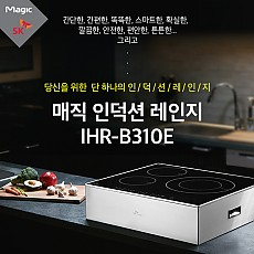 [렌탈] SK매직 인덕션 3구 전기레인지 IHR-B310E/의무사용39개월/등록설치비면제/월24,900원