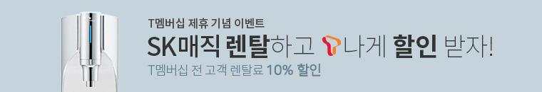 SK매직 T멤버십 제휴렌탈 자세히보기